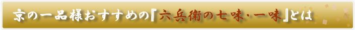 京の一品様おすすめの「六兵衛の七味・一味」とは
