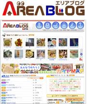 地域ブログ(エリアブログ)
