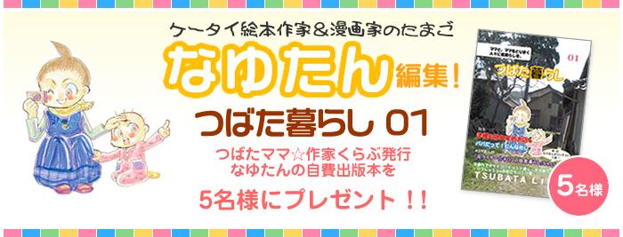 なゆたん自費出版本「つばた暮らし01」を5名様にプレゼント!!